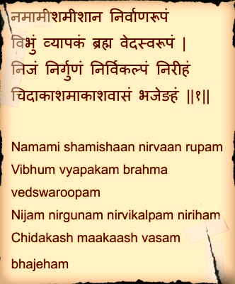 Namami Shamishaan Download Lyrics Print Pdf Sanskrit Hindi