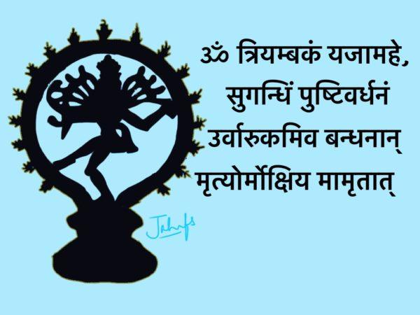 Maha Mrityunjaya Mantra मह म त य जय म त र