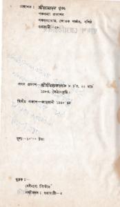 Dwadash Jyotirling Book
